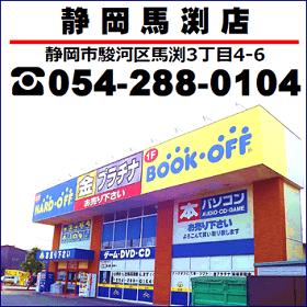 ブックオフ静岡馬渕店の地図・電話