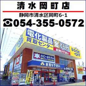 ブックオフ清水岡町店地図・電話