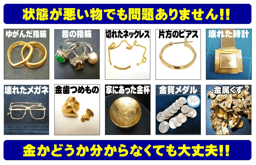 難ありの金製品も大歓迎!