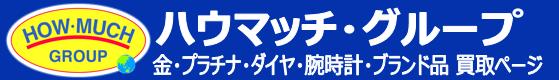 金・プラチナ・ダイヤモンド貴金属買取のハウマッチ|静岡市内の店舗(葵区・駿河区・清水区)でお買い取り