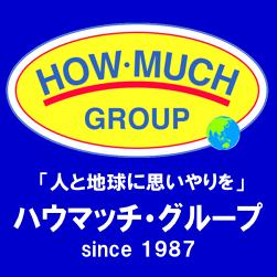 ハウマッチ・ホームページ