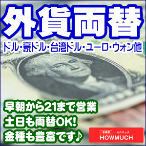 金券屋ハウマッチの外貨両替が便利!