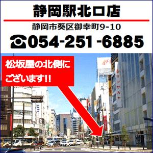 金券屋ハウマッチ静岡駅北口店地図・電話