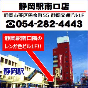 金券屋ハウマッチ静岡駅南口店地図・電話