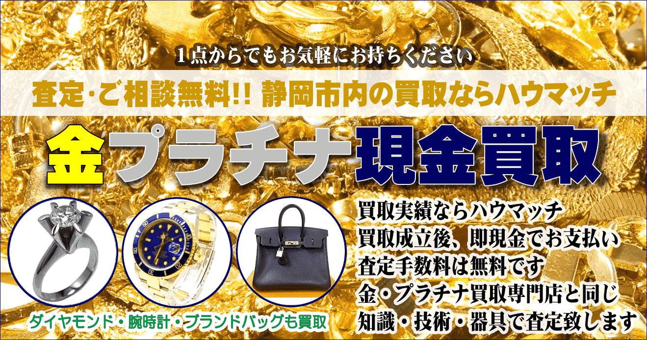 金・プラチナ・ダイヤモンド貴金属買取のハウマッチPC版