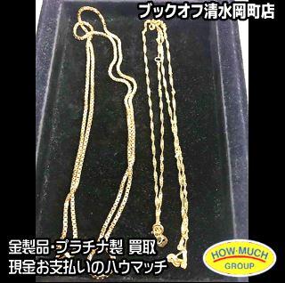 K18 金ネックレスをお買い取り!(ブックオフ清水岡町店)金製品・プラチナ製品買取ならハウマッチ!