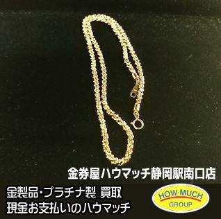 K18(18金)ネックレスをお買い取り!(金券屋ハウマッチ静岡駅南口店)