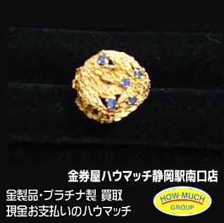 K18(18金)指輪をお買い取り!(金券屋ハウマッチ静岡駅南口店)