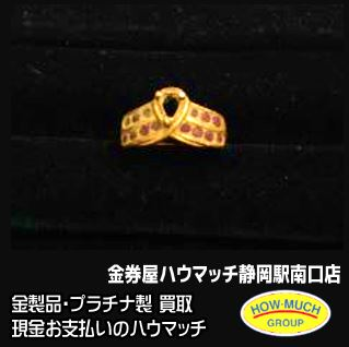 K14(14金)指輪をお買い取り!(金券屋ハウマッチ静岡駅南口店)