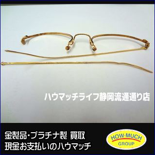 壊れた金縁メガネをお買い取り!(ハウマッチライフ静岡流通通り店)