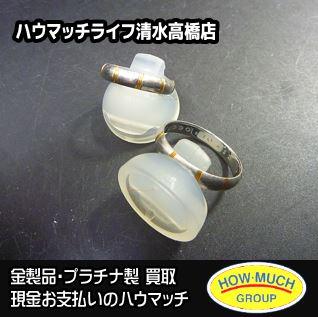 ネーム入り・日付入り指輪でも金製品・プラチナ製品なら現金化できます!(ハウマッチライフ清水高橋店)