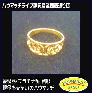 K18(18金)のリングをハウマッチライフ静岡産業館西通り店にてお買い取り!