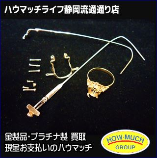 14金(K14)メガネフレーム&石の取れたリングをお買い取り!ハウマッチライフ静岡流通通り店