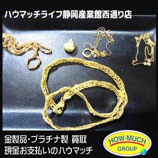 18金(K18)の金製品いろいろをお買い取り!(ハウマッチライフ静岡産業館西通り店)
