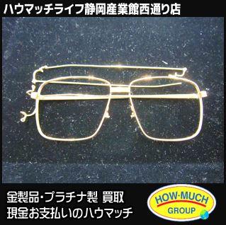 18金(18K)の金フレームのメガネをお買い取り!(ハウマッチライフ静岡産業館西通り店)