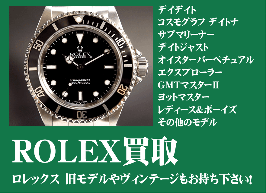 ROLEX買取ならハウマッチ