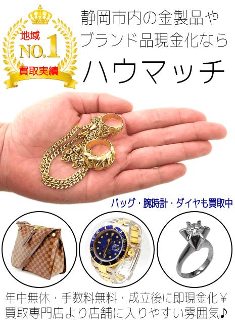 金・プラチナ・ダイヤモンド貴金属買取のハウマッチスマホ版