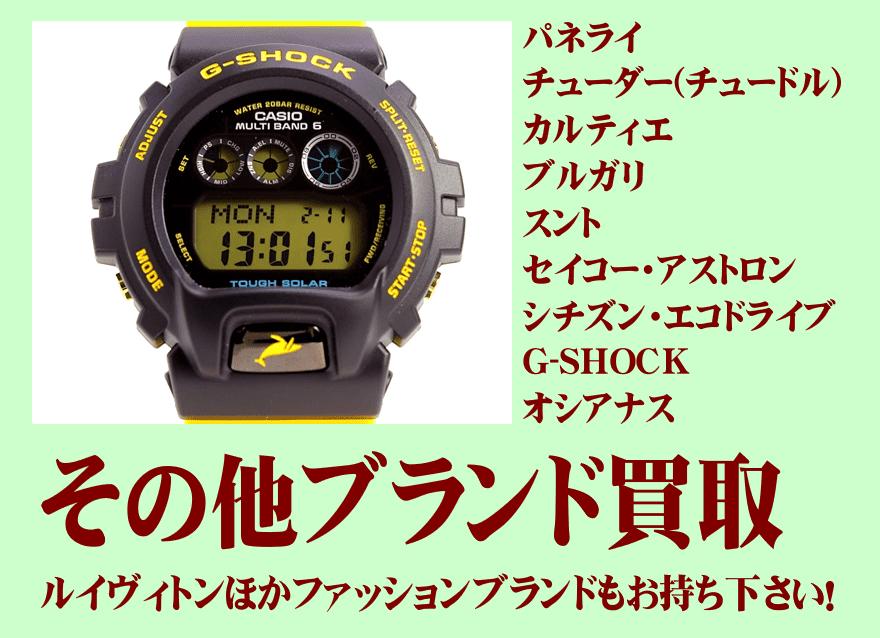 その他ブランド腕時計買取ならハウマッチ