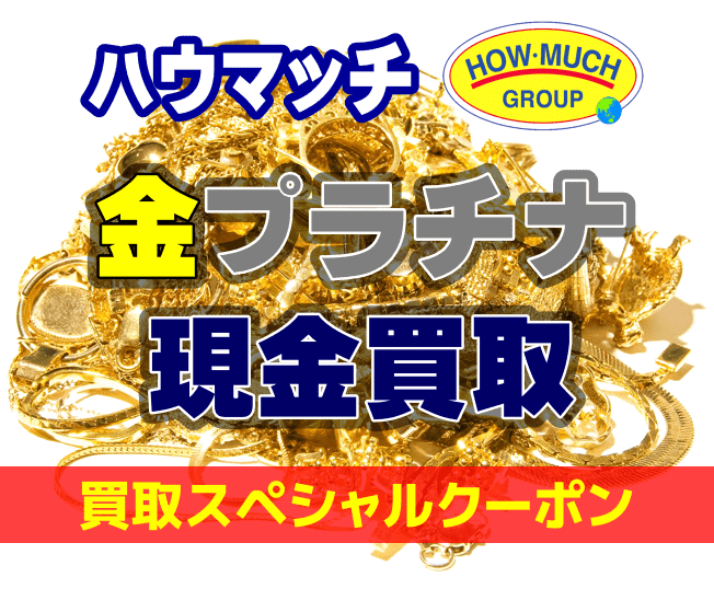 金・プラチナ買取SPクーポン1