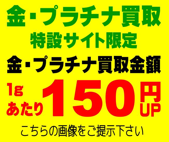 金・プラチナ買取SPクーポン2