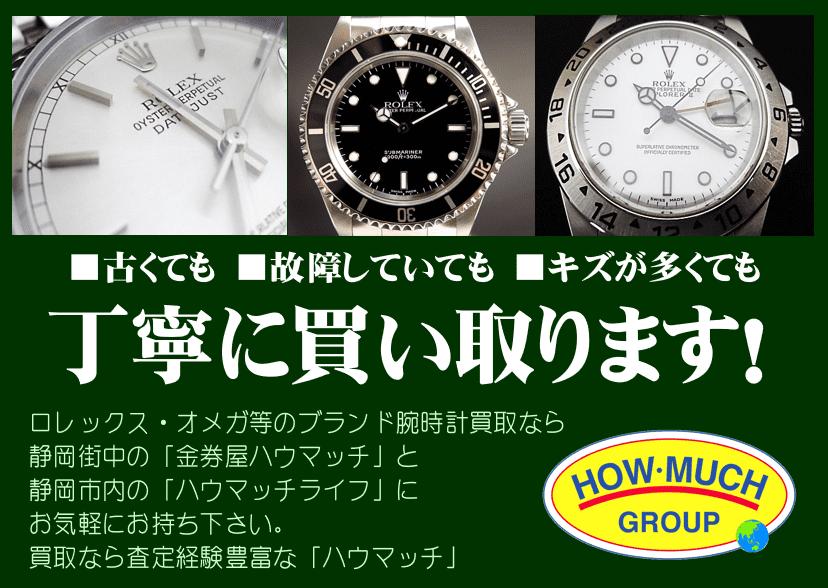 ロレックス(ROLEX)・オメガ(OMEGA)・タグホイヤー(TAG Heuer) ブランド腕時計買取ならハウマッチ
