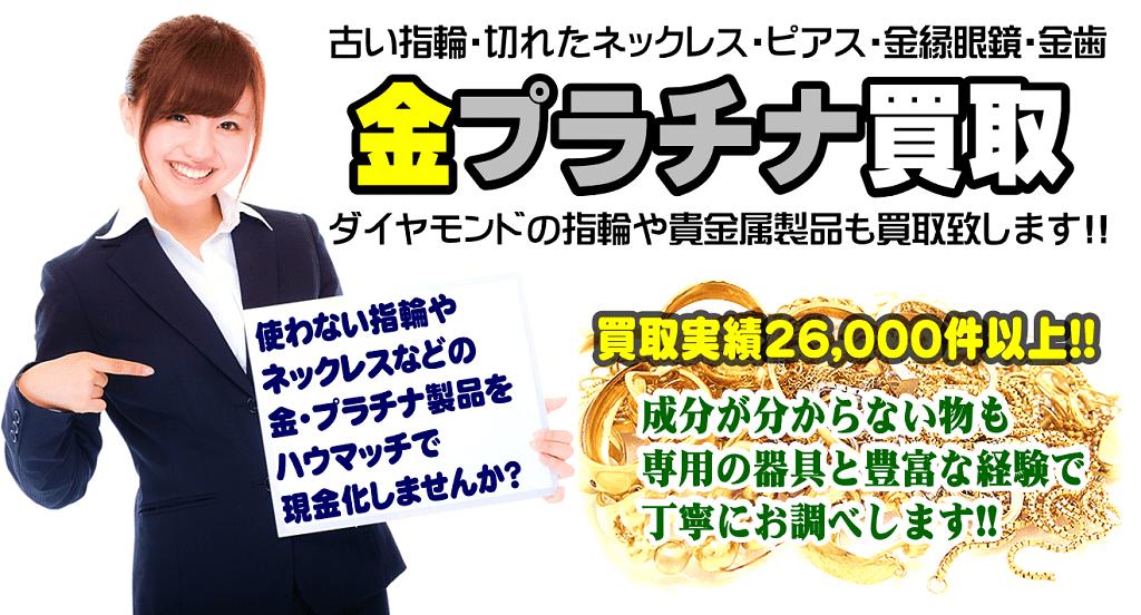 ハウマッチは金プラチナ買取実績2万件以上!PC版
