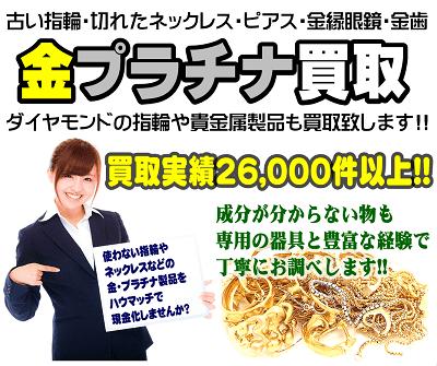 ハウマッチは金プラチナ買取実績2万件以上!スマホ