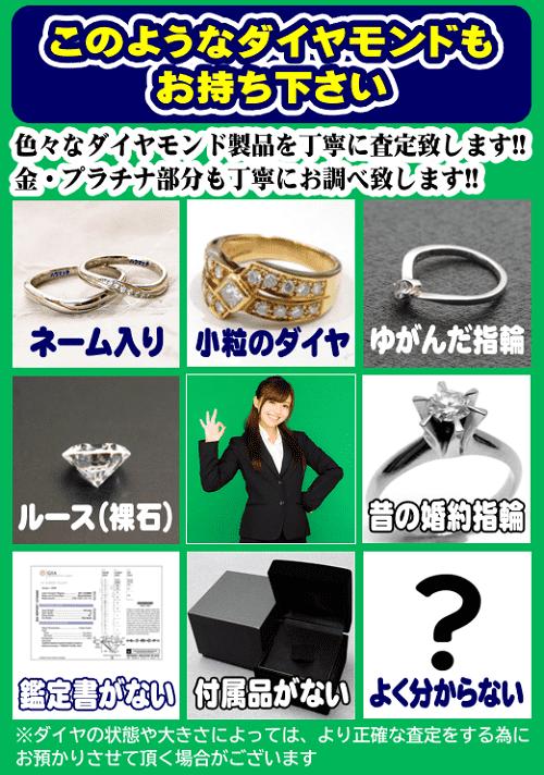 このようなダイヤもハウマッチにお持ち下さい!sp