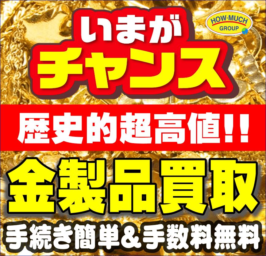金製品の相場が歴史的な超高値¥