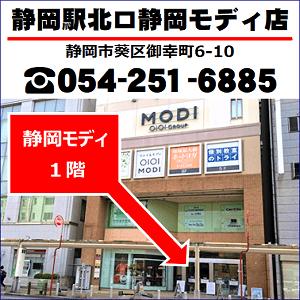 金券屋ハウマッチ静岡駅北口静岡モディ店地図・電話