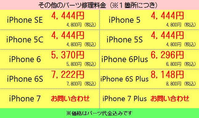 iPhone部品交換修理