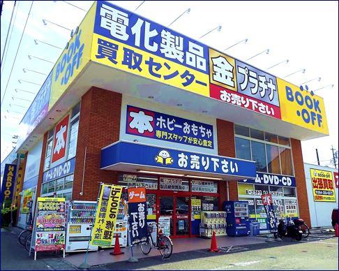 BOOKOFF清水岡町店ハウマッチジョイタイム写真