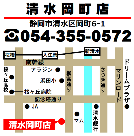 BOOKOFF清水岡町店ハウマッチジョイタイム地図