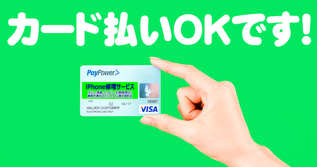 iPhone修理クレジットカード支払いOK