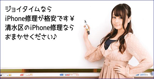 清水区のiPhone修理はジョイタイムにおまかせください!!