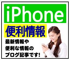 iPhone便利情報
