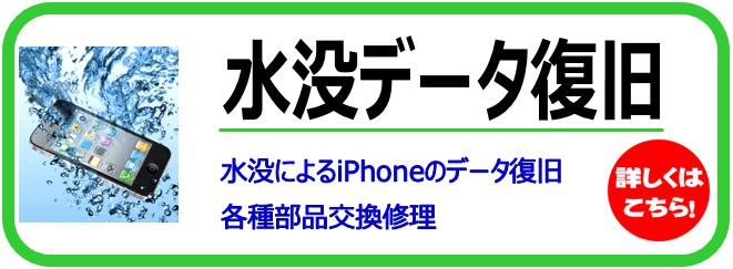 iPhone水没データ復旧