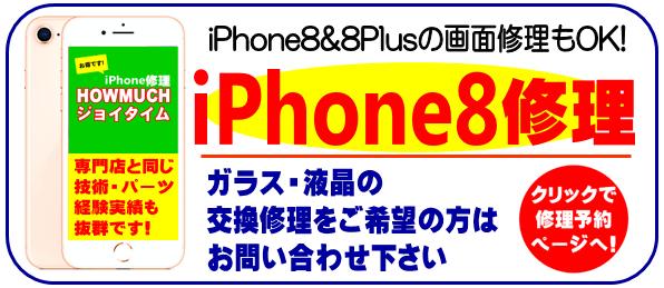 iPhone8&8Plusの画面修理開始