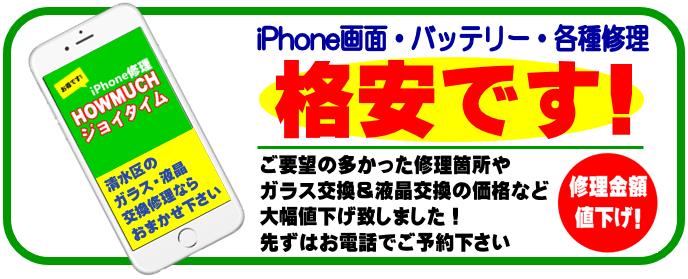 iPhone修理料金値下