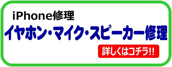 iPhoneイヤホン・スピーカー・マイク修理