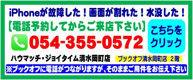 ハウマッチジョイタイム電話番号