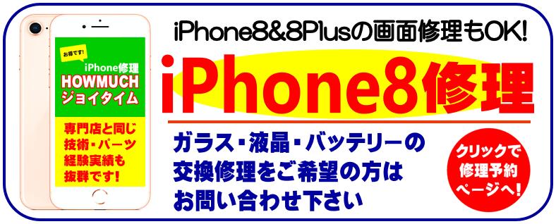 iPhone8シリーズガラス・液晶・バッテリー交換修理受付中!