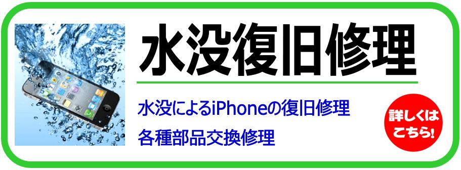 iPhone水没復旧修理
