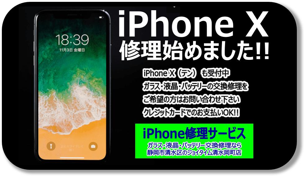 iPhone Xシリーズガラス・液晶・バッテリー交換修理受付中!