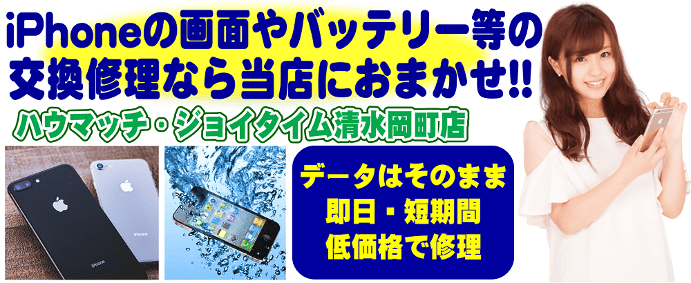 iPhone修理なら静岡市清水区のハウマッチジョイタイム