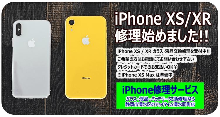 iPhone ガラス・液晶 交換修理受付中!