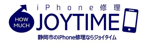 静岡市駿河区・清水区のiPhone修理ハウマッチ・ジョイタイム