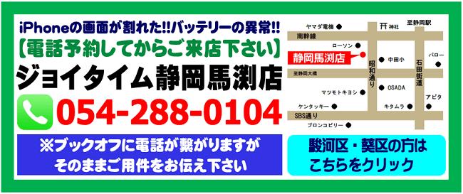 ハウマッチジョイタイム静岡馬渕店電話番号
