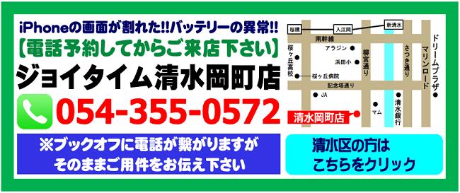 ハウマッチジョイタイム清水岡町店電話番号