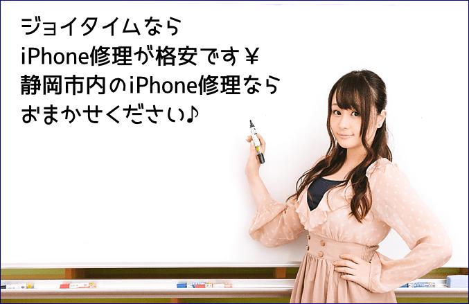 駿河区・清水区のiPhone修理はジョイタイムにおまかせください!!